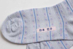 靴下の貼付け例
